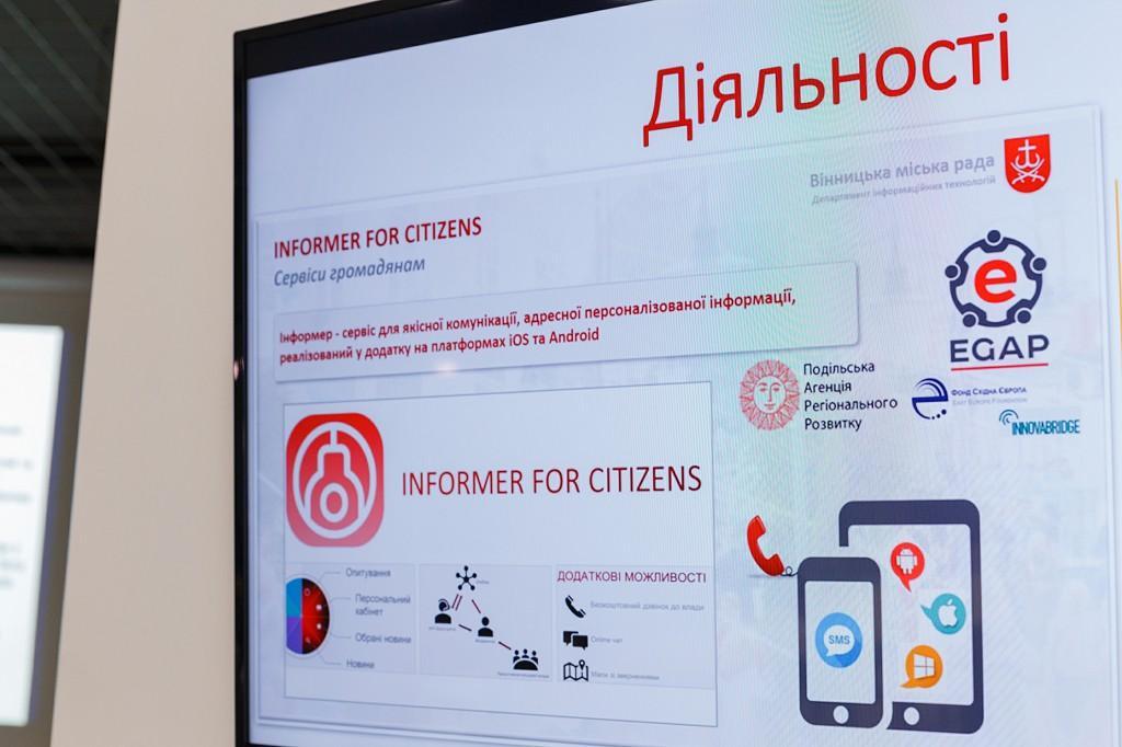 У Вінниці розпочне роботу проект «Всі з I4C»