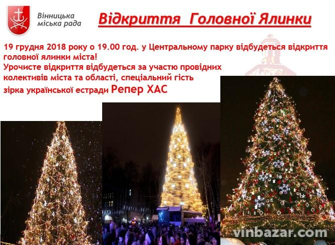 У Вінниці на відкритті Новорічної ялинки виступатиме репер ХАС