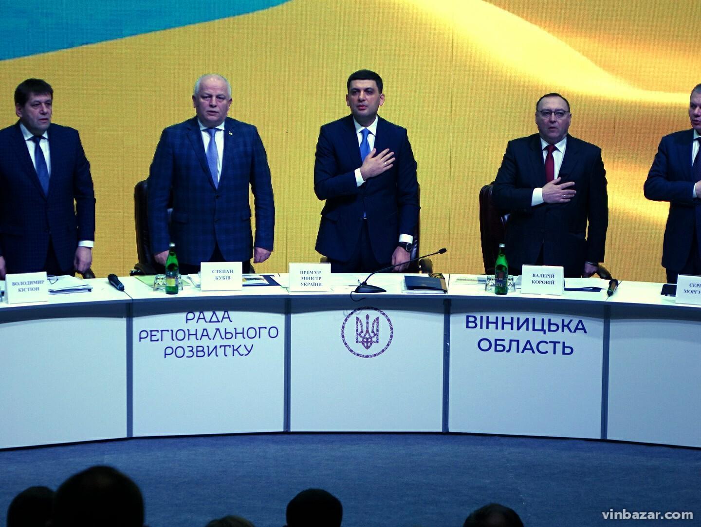 Гройсман приїхав на Раду регіонального розвитку Вінниччини (Фото)