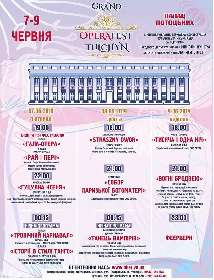 Програма Operafest Tulchyn-2019, який пройде у Вінницькій області (Фото)
