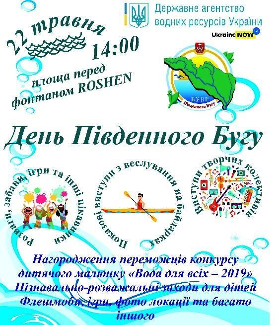 У Вінниці відсвяткують День Південного Бугу