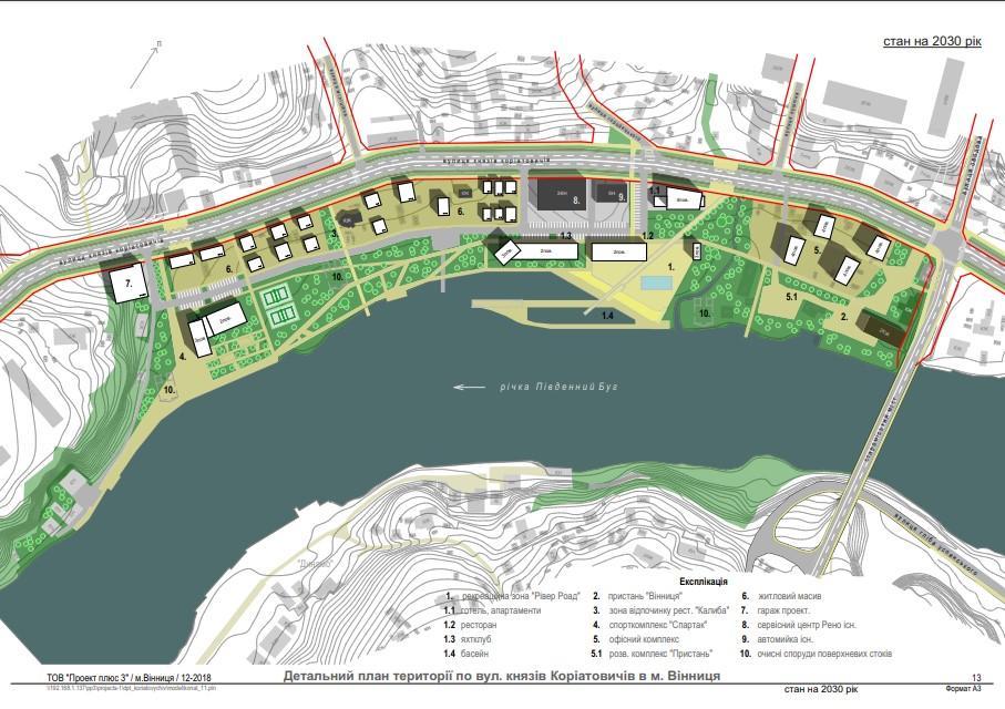 У Вінниці розпочалось громадське обговорення детального плану території біля Південного Бугу (Фото)