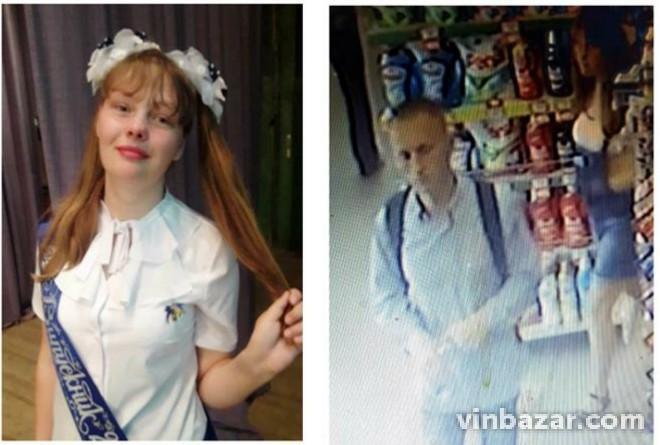 У Жмеринці зникла 17-річна дівчина (Фото)