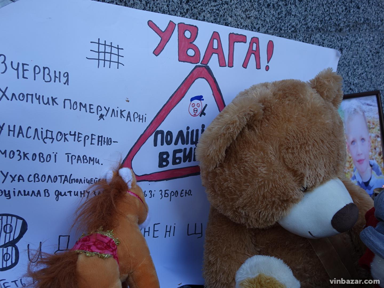 У Вінниці протестували під стінами поліції через вбивство 5-річного КирилаТлявова (Фото)