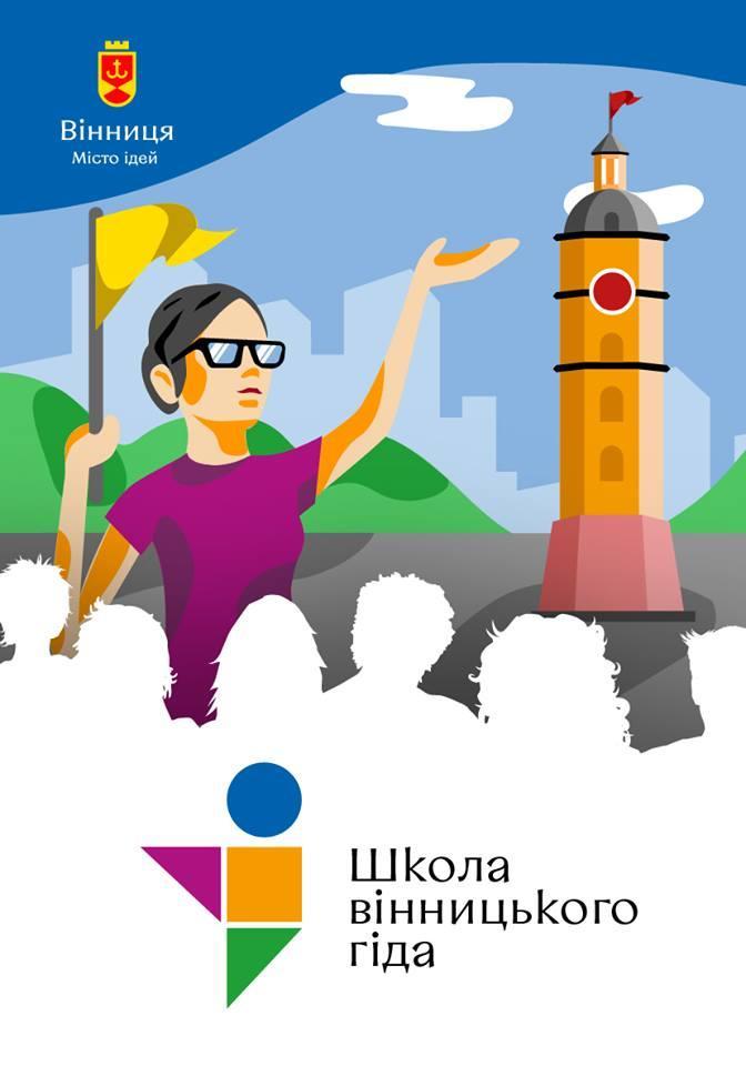 Вінничан запрошують на навчання в школу гідів (Фото)