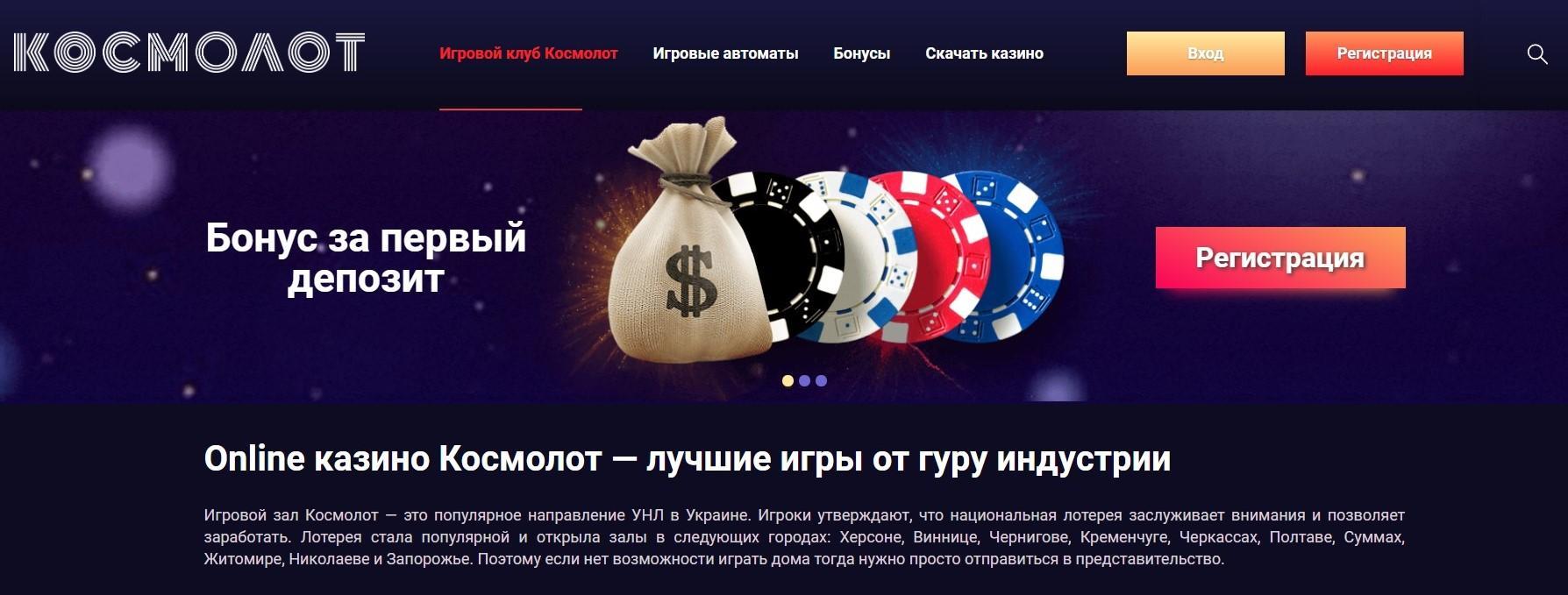 Как скачать Космолот на телефон и зеркала для входа на сайт казино mirabet-sloty.com
