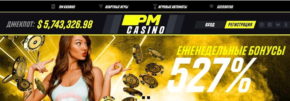 Как выбрать онлайн казино, чтобы выиграть