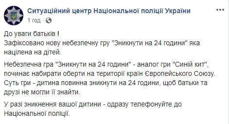 """Вінничан попереджають: у мережі з'явився аналог гри-смерті """"Синій кит"""""""