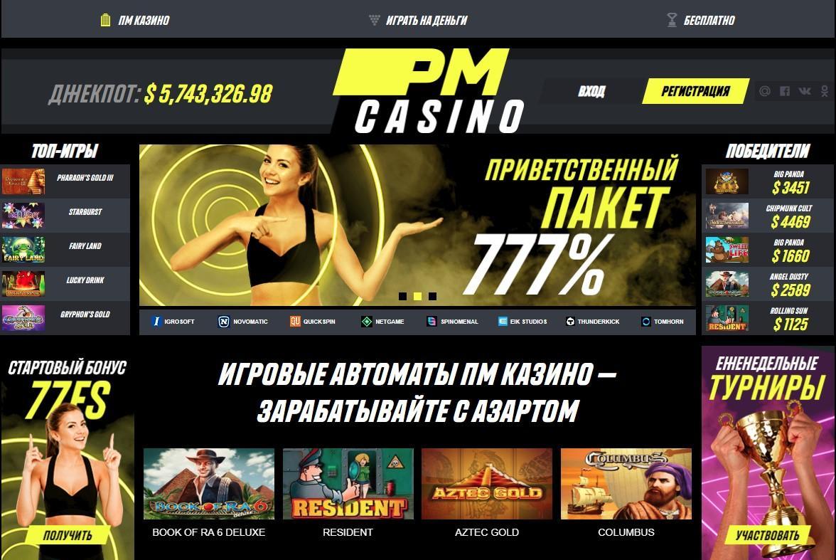 Сюрпризы в игровых автоматах PM Casino
