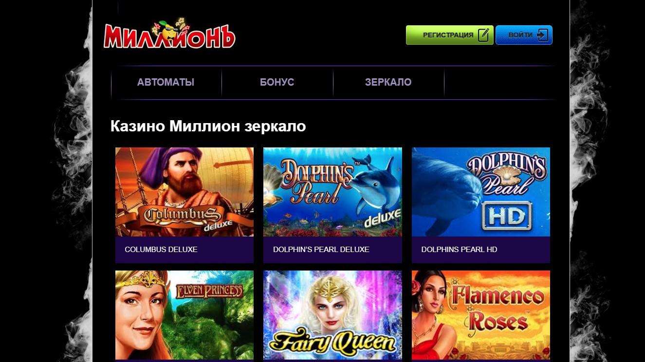 казино Миллион игровые автоматы