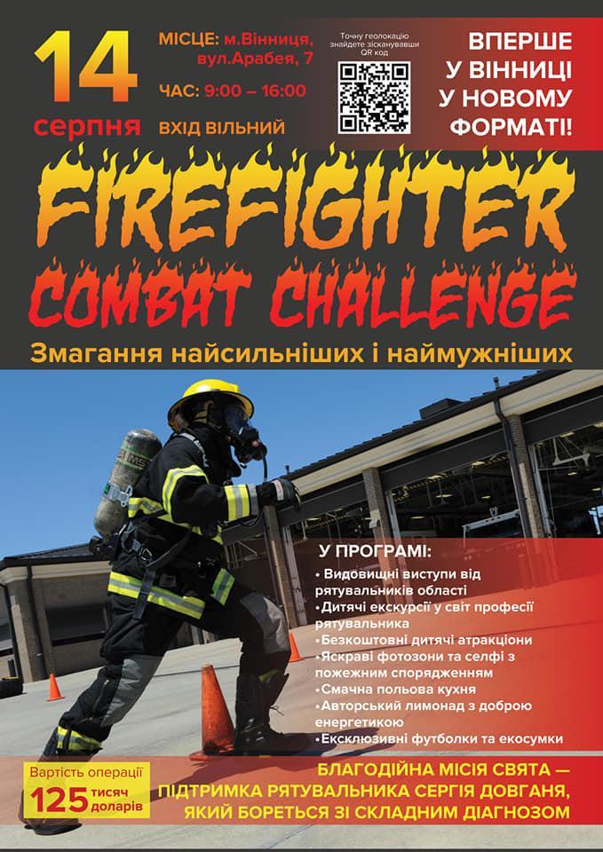 Рятувальники проведуть благодійні змагання Firefighter Combat Challenge