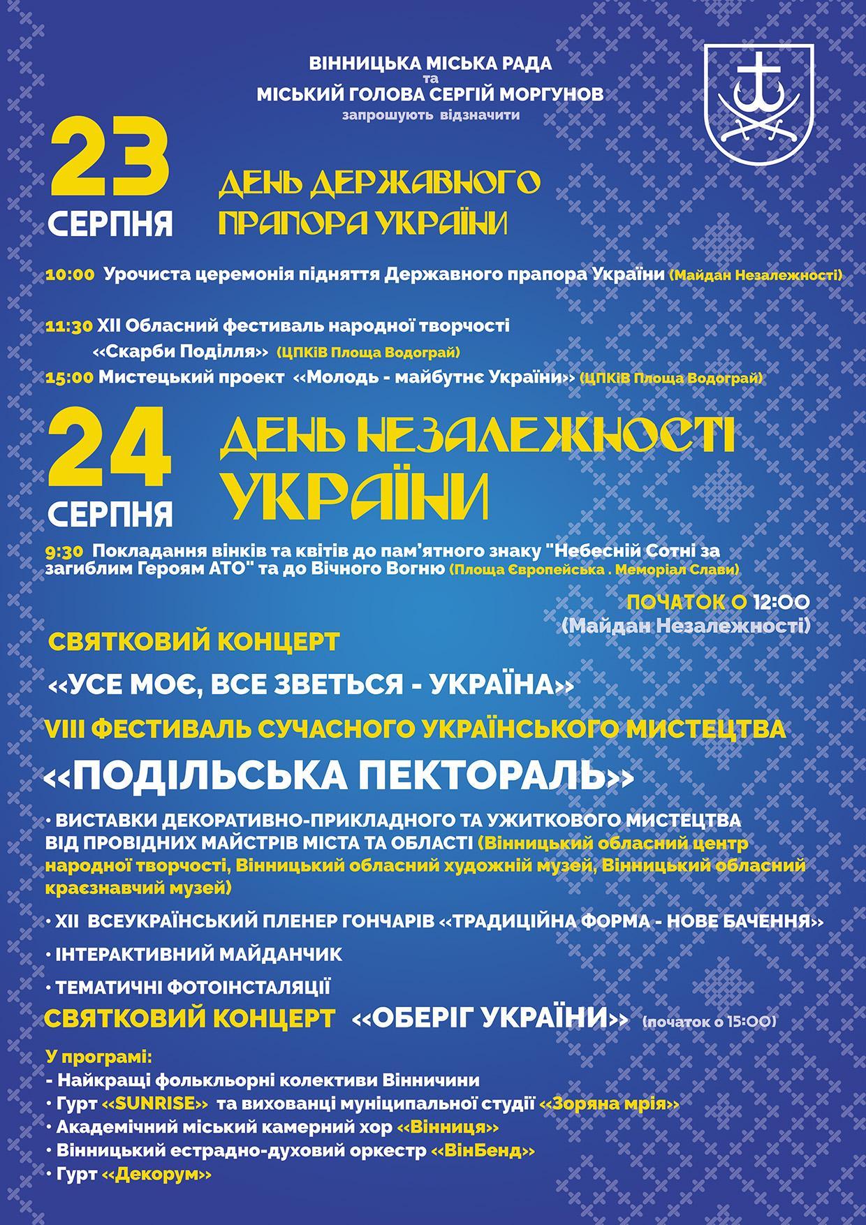 """На День Державного Прапора у Вінниці відбудеться флешмоб """"Україна - єднає!"""""""