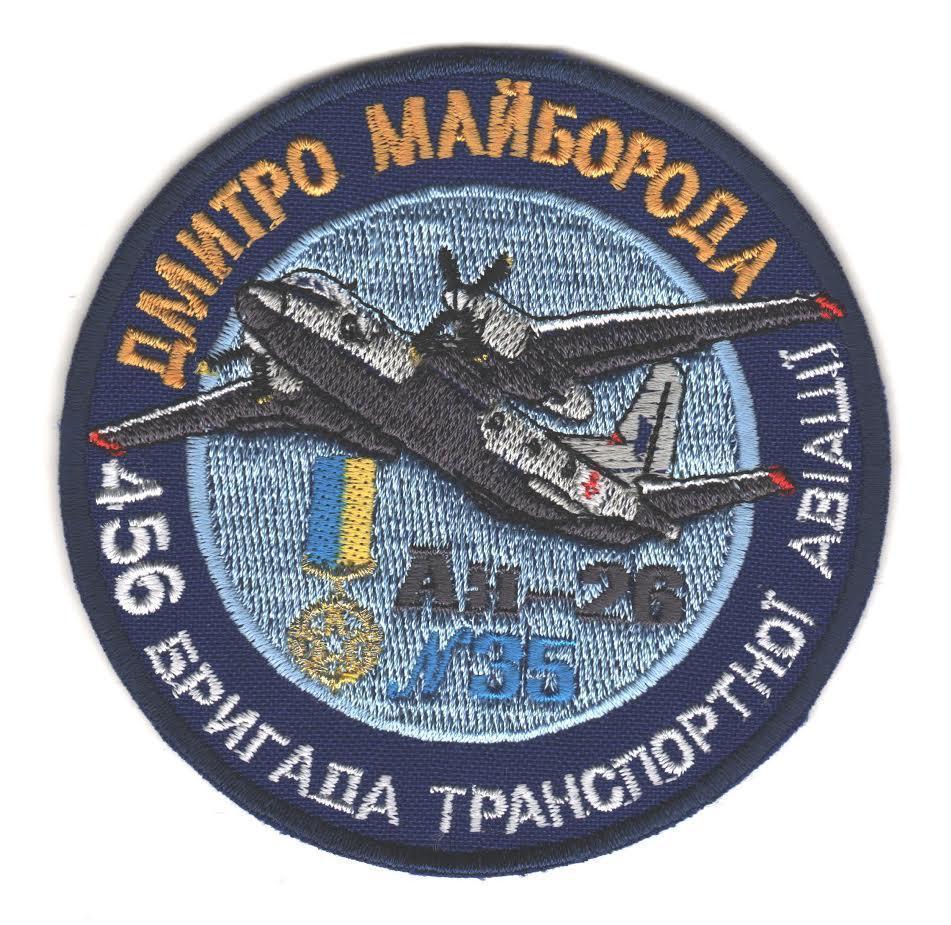 Зеленський присвоїв бригаді транспортної авіації на Вінниччині ім'я льотчика-героя Дмитра Майбороди