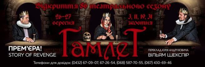 """Театральний сезон у Вінниці розпочнеться спектаклем """"Гамлет"""""""