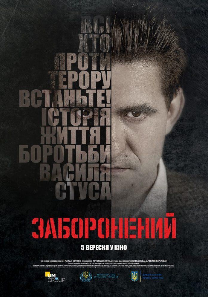 """У Вінниці відбудеться допрем'єрний показ фільму """"Заборонений"""" про життя Василя Стуса"""