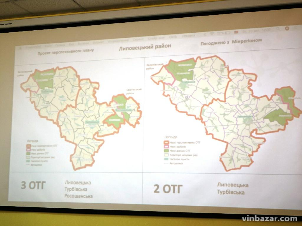 Презентували нову модель адміністративного устрою Вінниччини (Фото)