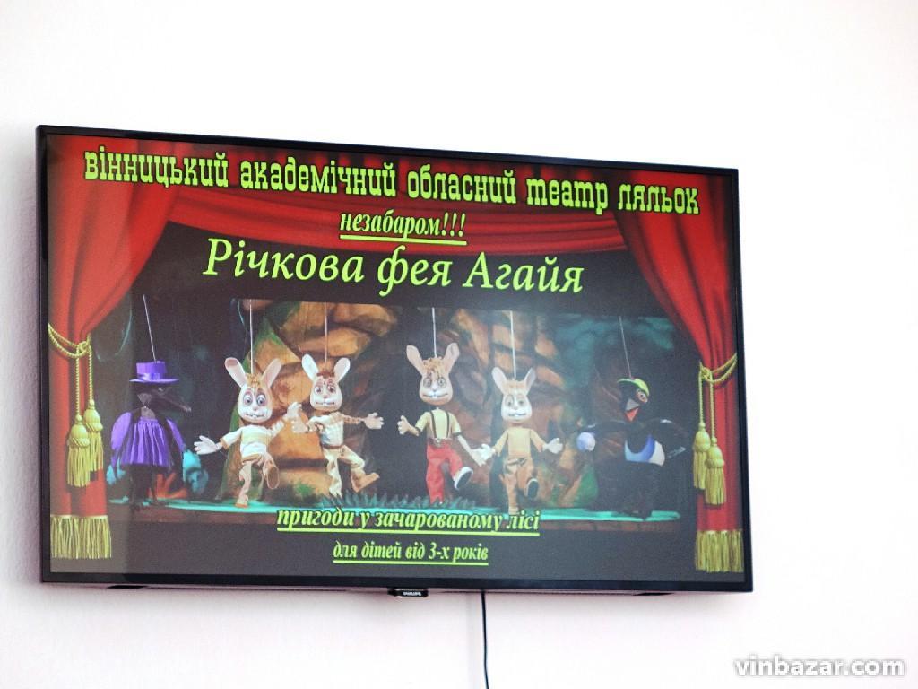 Вінницький театр ляльок переїжджає до Книжки. Офіційне відкриття 15 вересня (Фото)