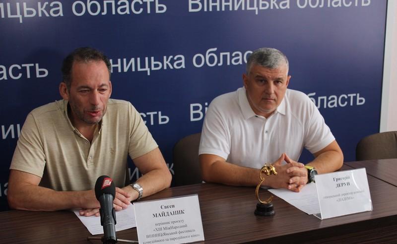Юрій Горбунов та Гаррі Бардін стануть ведучими ХІІІ МіжНародного ВІННИЦіЯнського фестивалю (Фото)