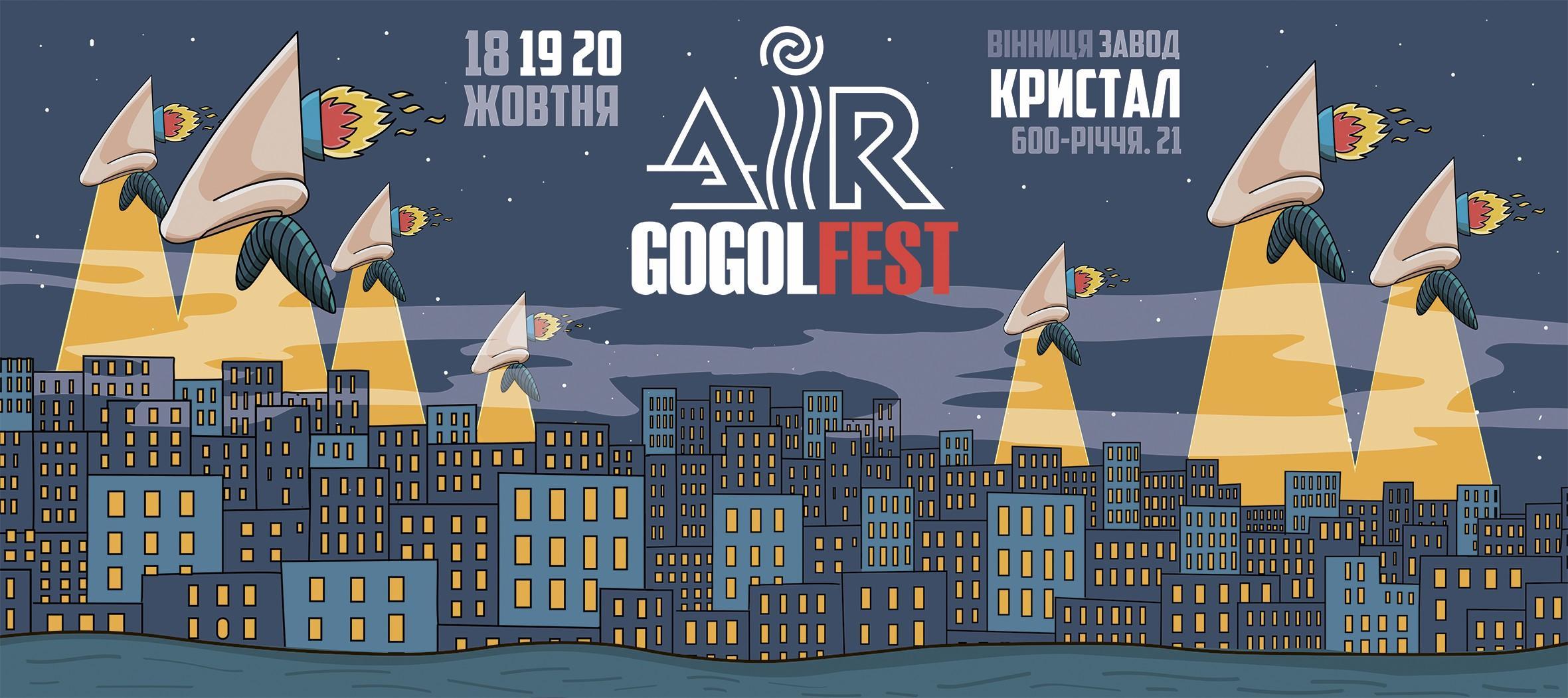 AIR Гогольфест 2019 вражатиме виставами та музикою (Фото+Відео)