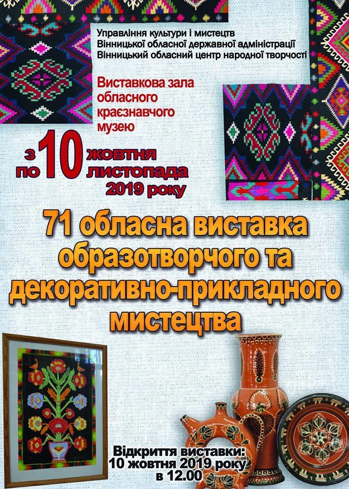 У Вінницькому краєзнавчому музеї відбудеться виставка народного мистецтва