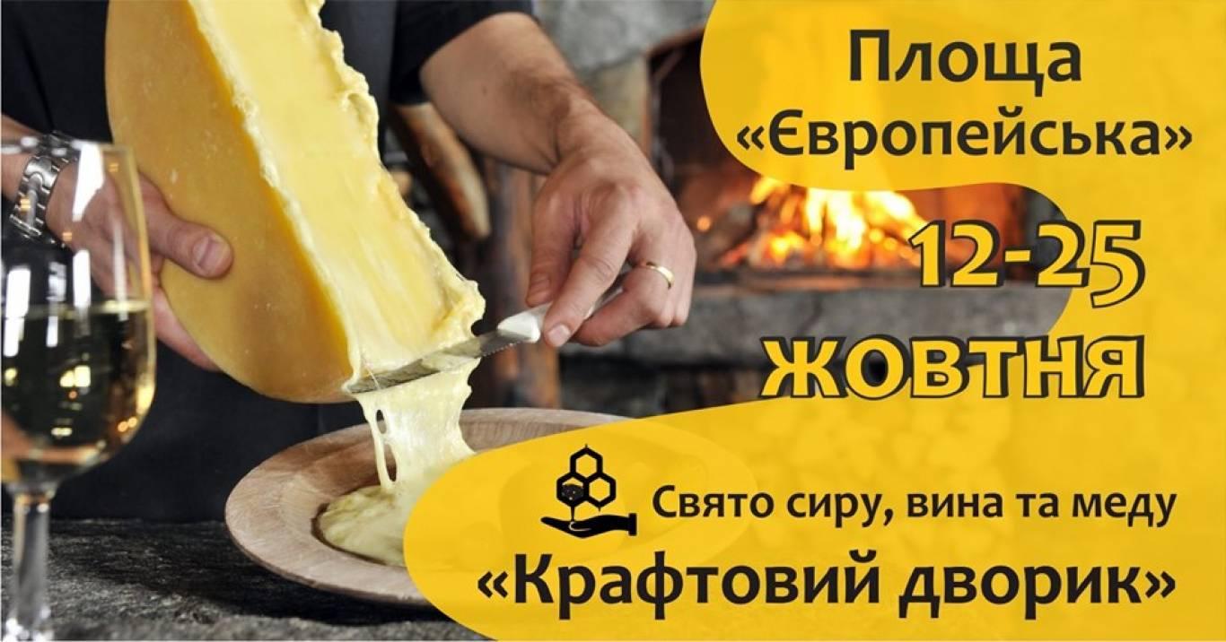 """""""Крафтовий дворик"""": у Вінниці відбудеться ярмарок сиру, вина та меду"""