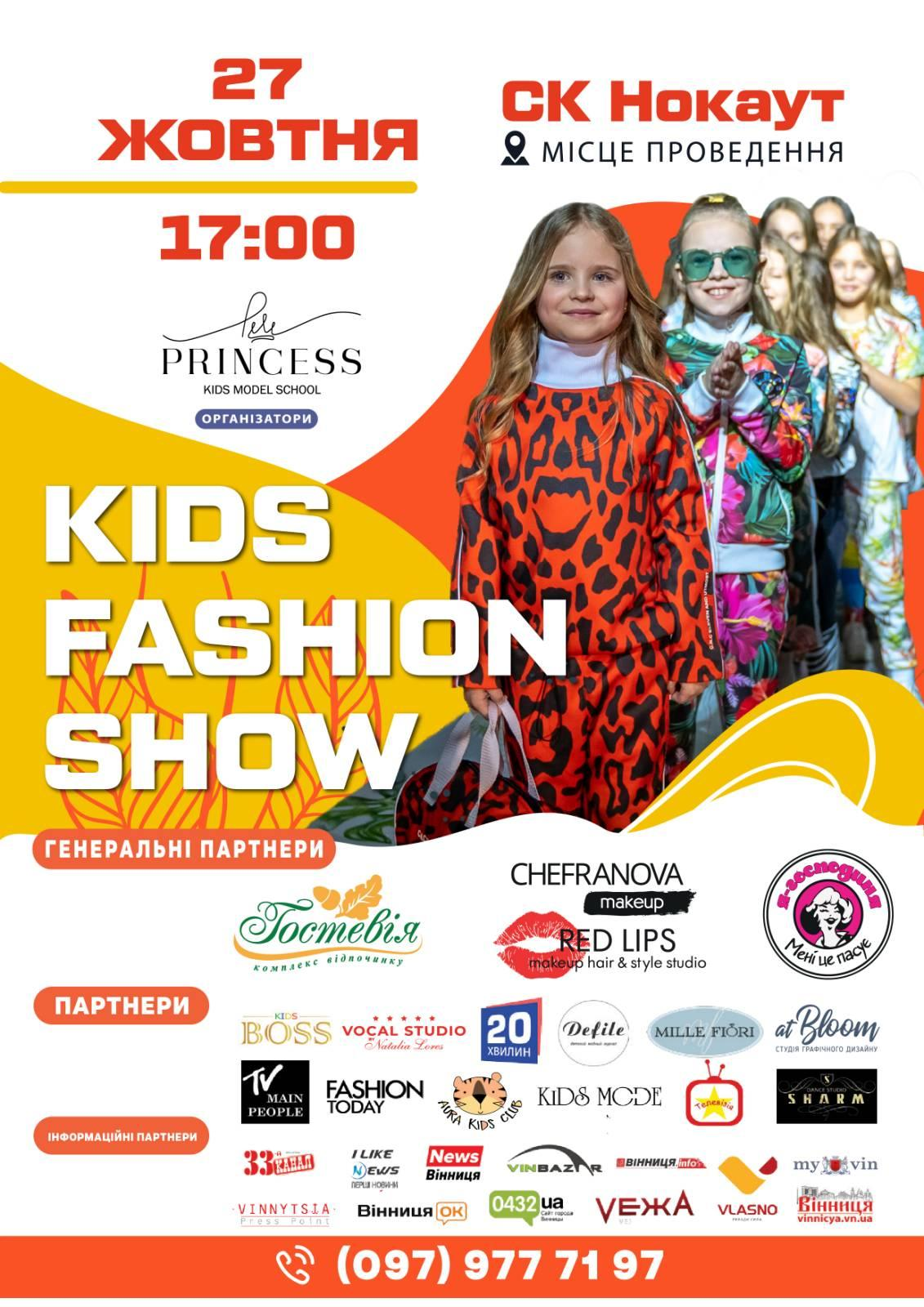 KidsFashionShow19/20: вінничан запрошують на показ дитячої моди від провідних дизайнерів України (Фото)