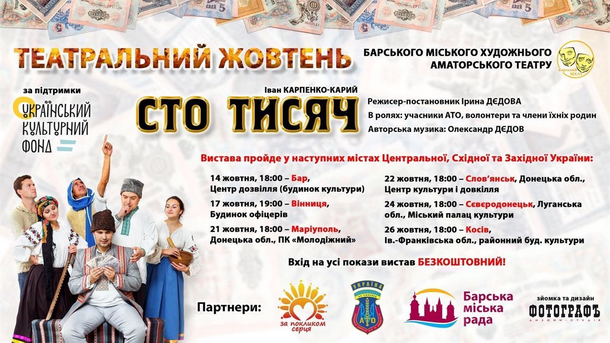 У Вінниці покажуть виставу, в якій гратимуть ветерани АТО та волонтери