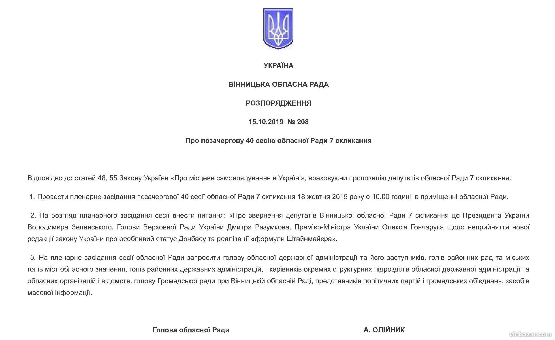 18 жовтня у Вінниці скликають позачергову сесію через