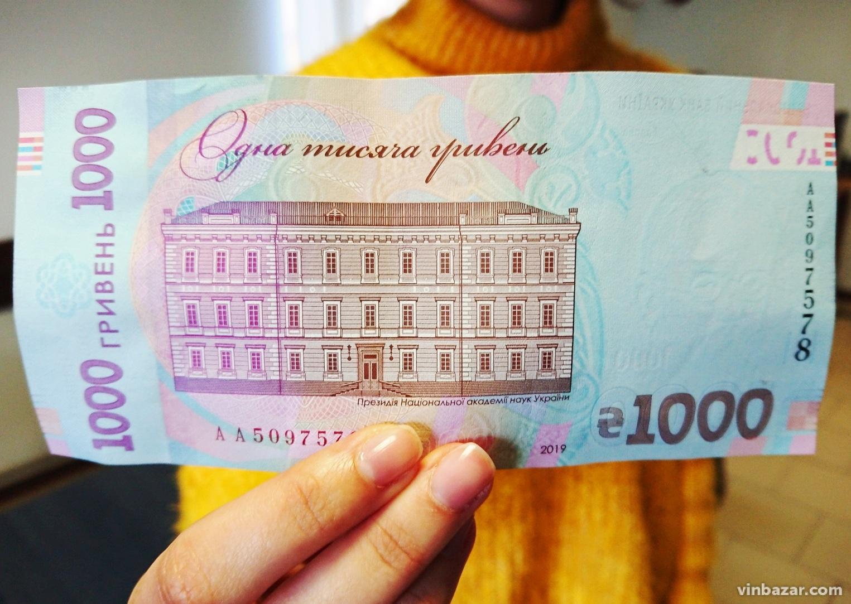До Вінниці дісталася нова купюра номіналом в 1000 гривень (Фото)