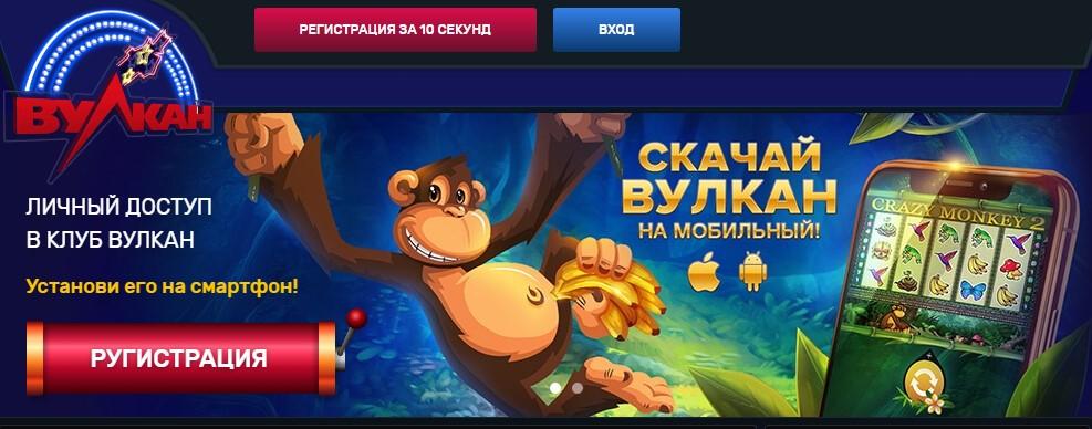 скачать онлайн казино, мобильная версия Вулкан