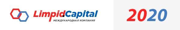 Инсайд проект 2020года Limpid.Capital