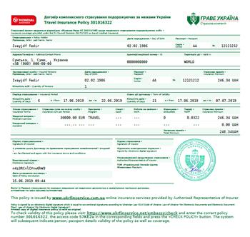 Туристическая онлайн страховка в Украине