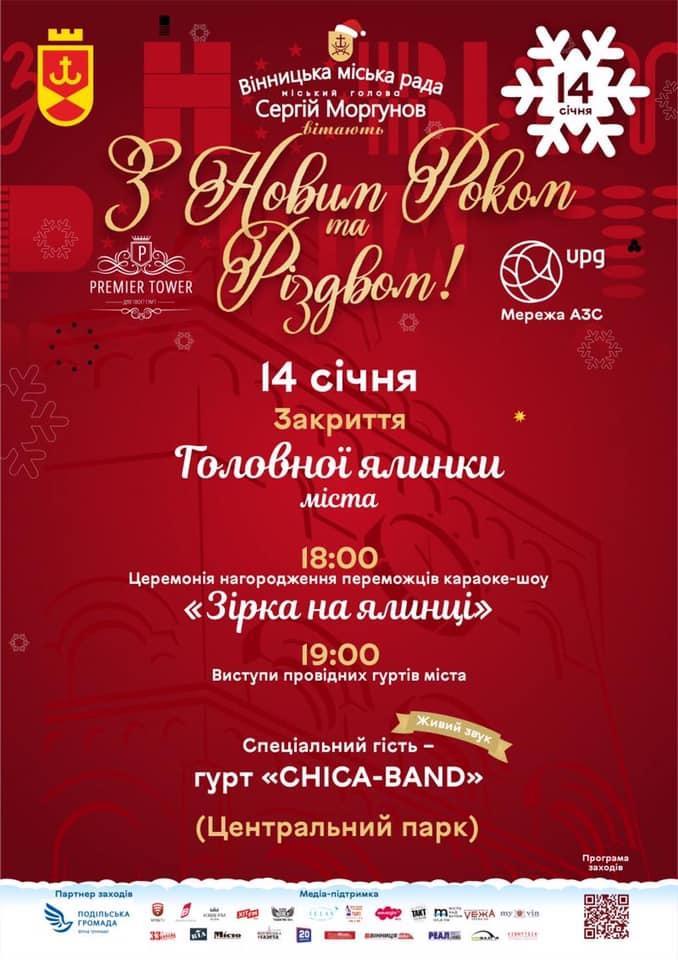 14 січня відбудеться закриття головної ялинки Вінниці (Фото)