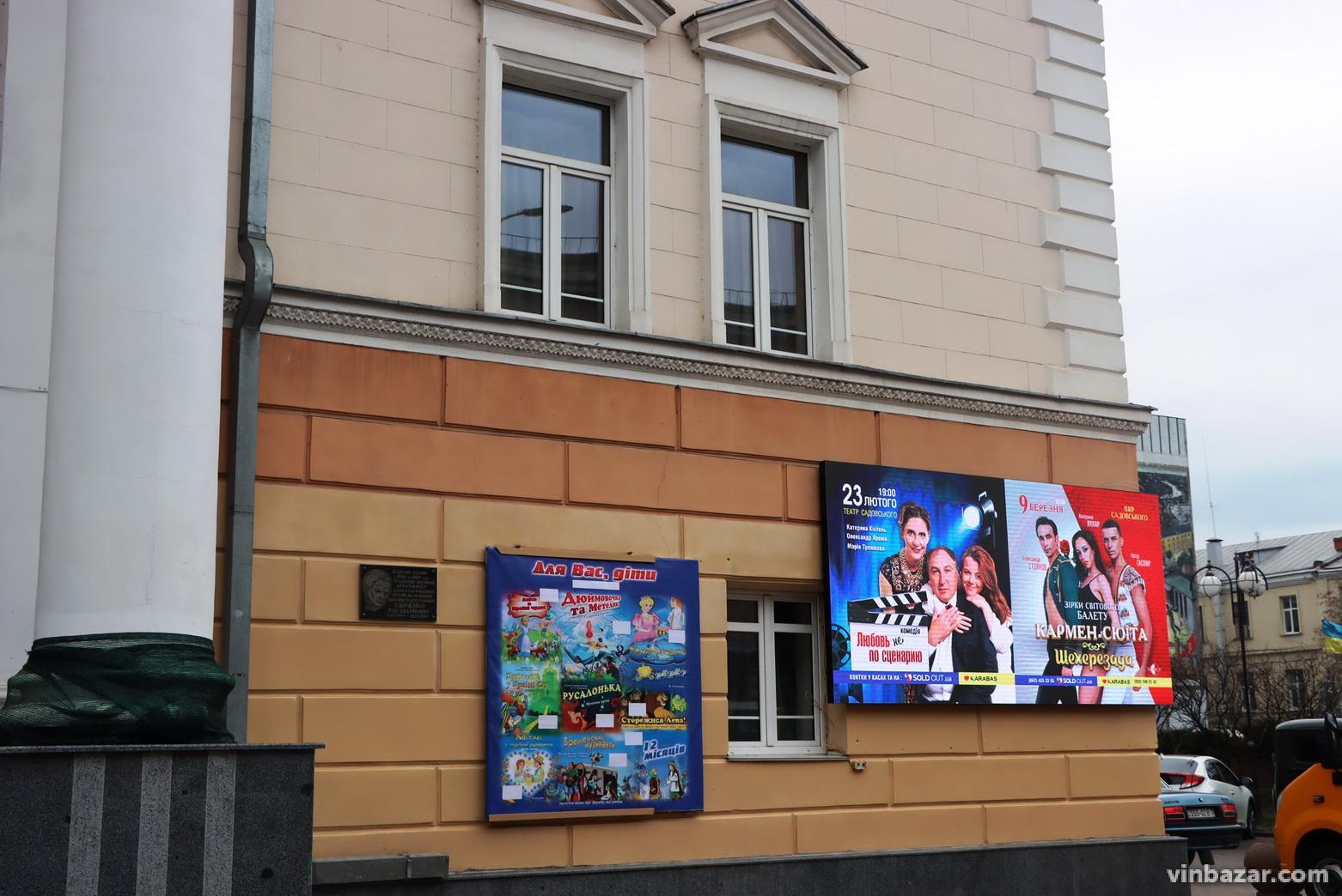 На театрі імені Садовського встановили інтерактивну афішу (Фото)