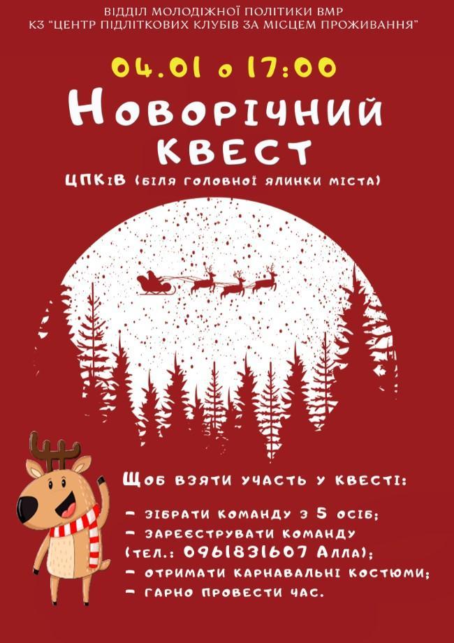 У Вінниці відбудеться новорічний квест (Фото)