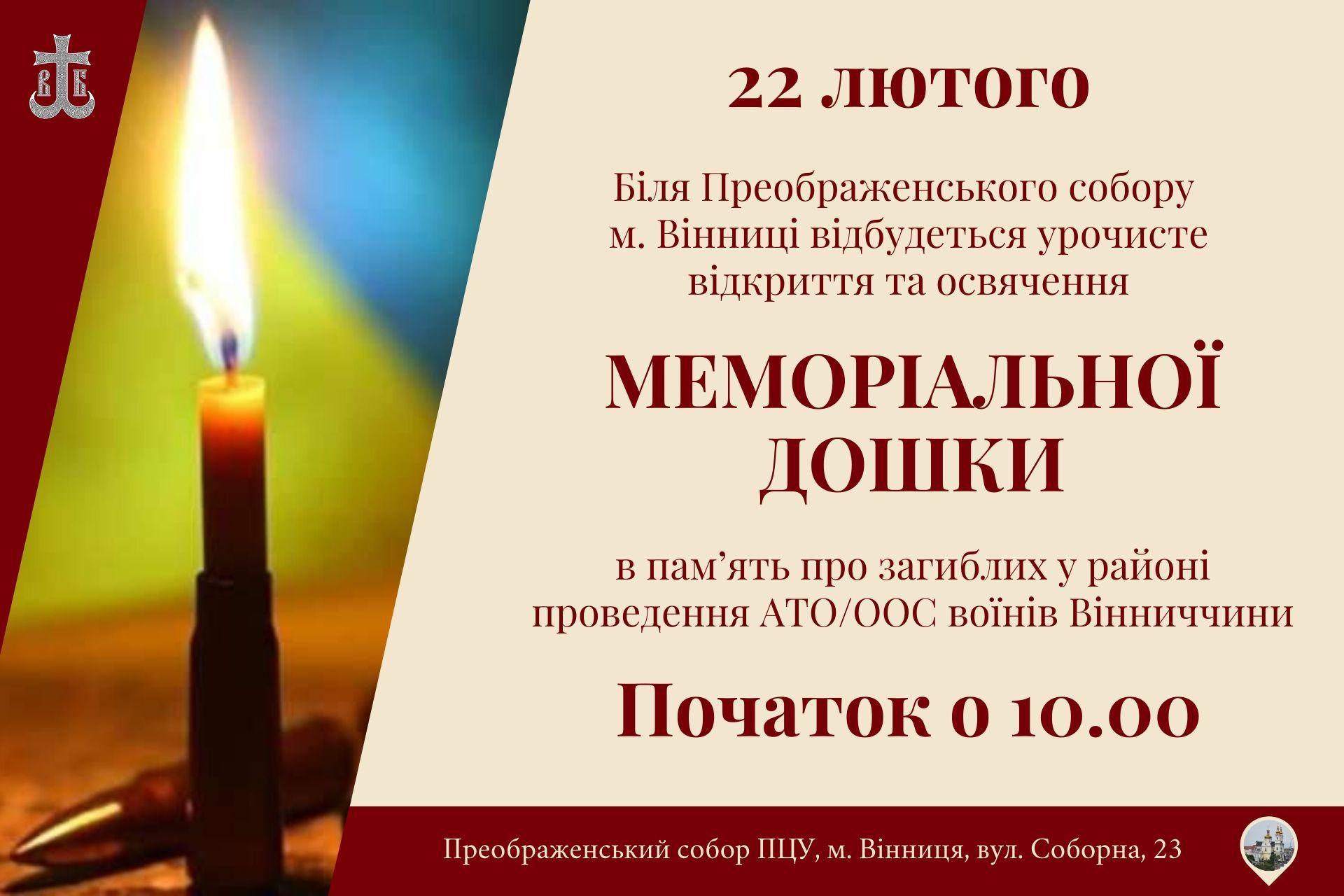 Біля собору відкриють меморіальну дошку загиблим бійцям АТО/ООС з Вінниччини (Фото)