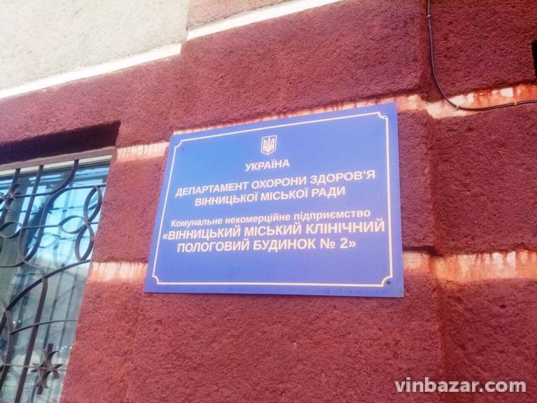 У Вінниці перший підтверджений випадок коронавірусу