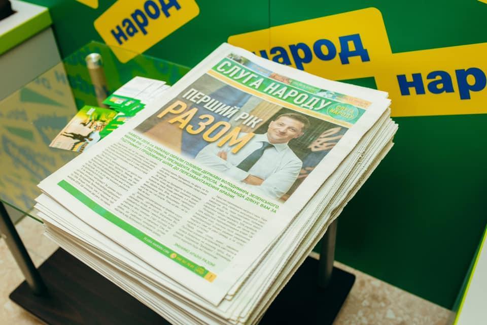 У Вінниці відкрили приймальню партії