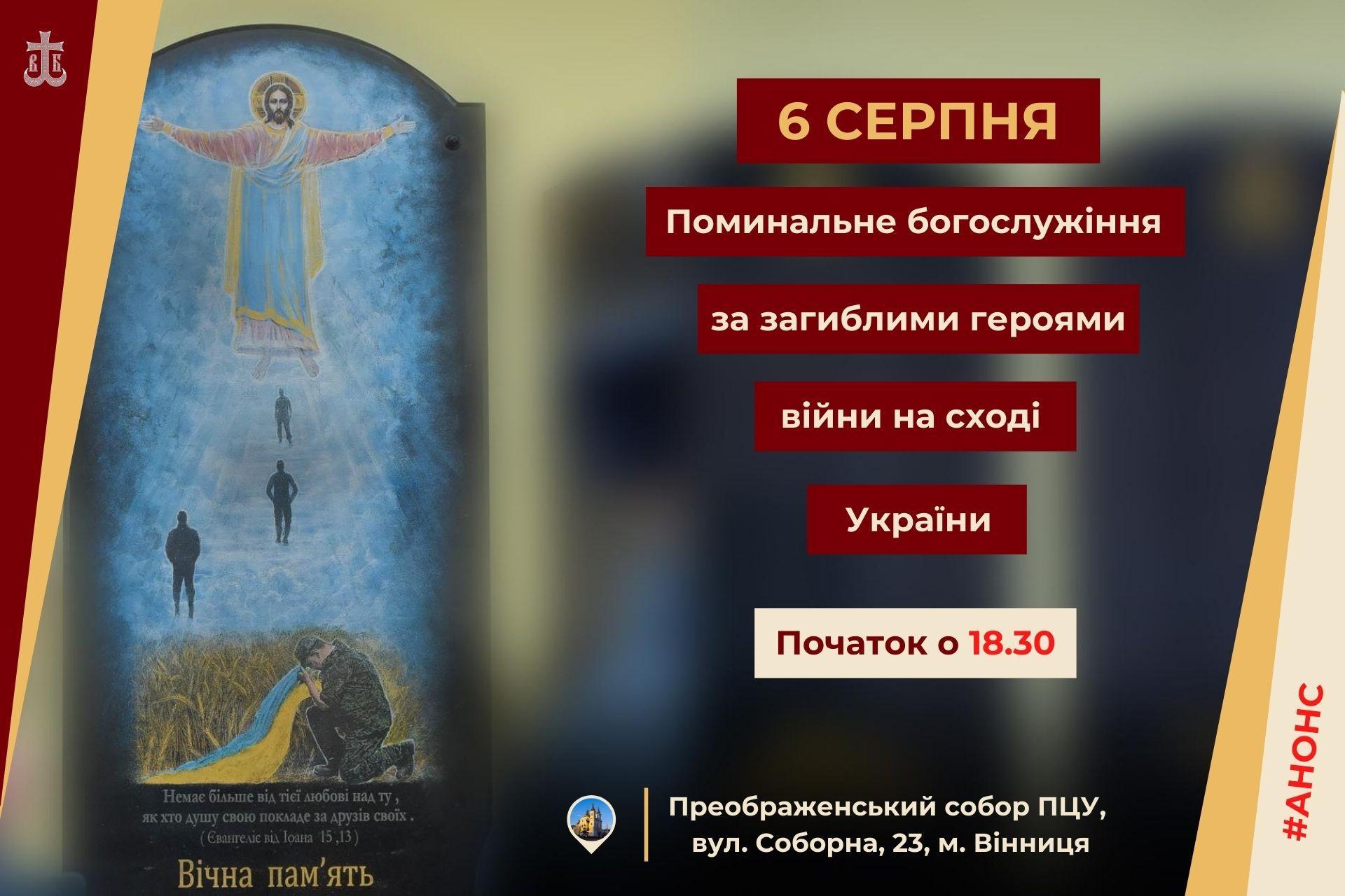 У Спасо-Преображенському соборі Вінниці вшанують пам'ять загиблих бійців АТО/ООС