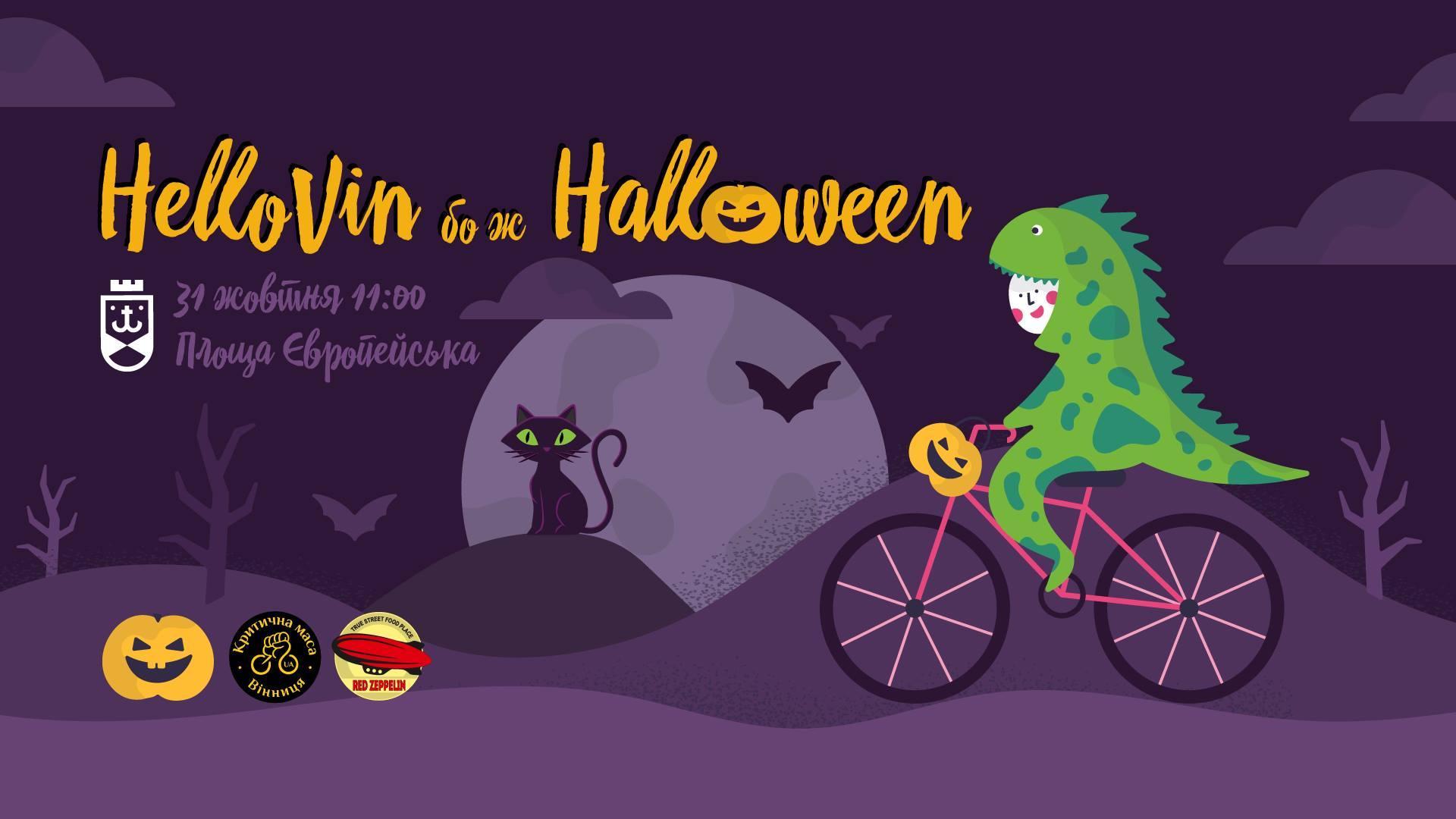 У Вінниці проведуть велопробіг до свята Хелловін