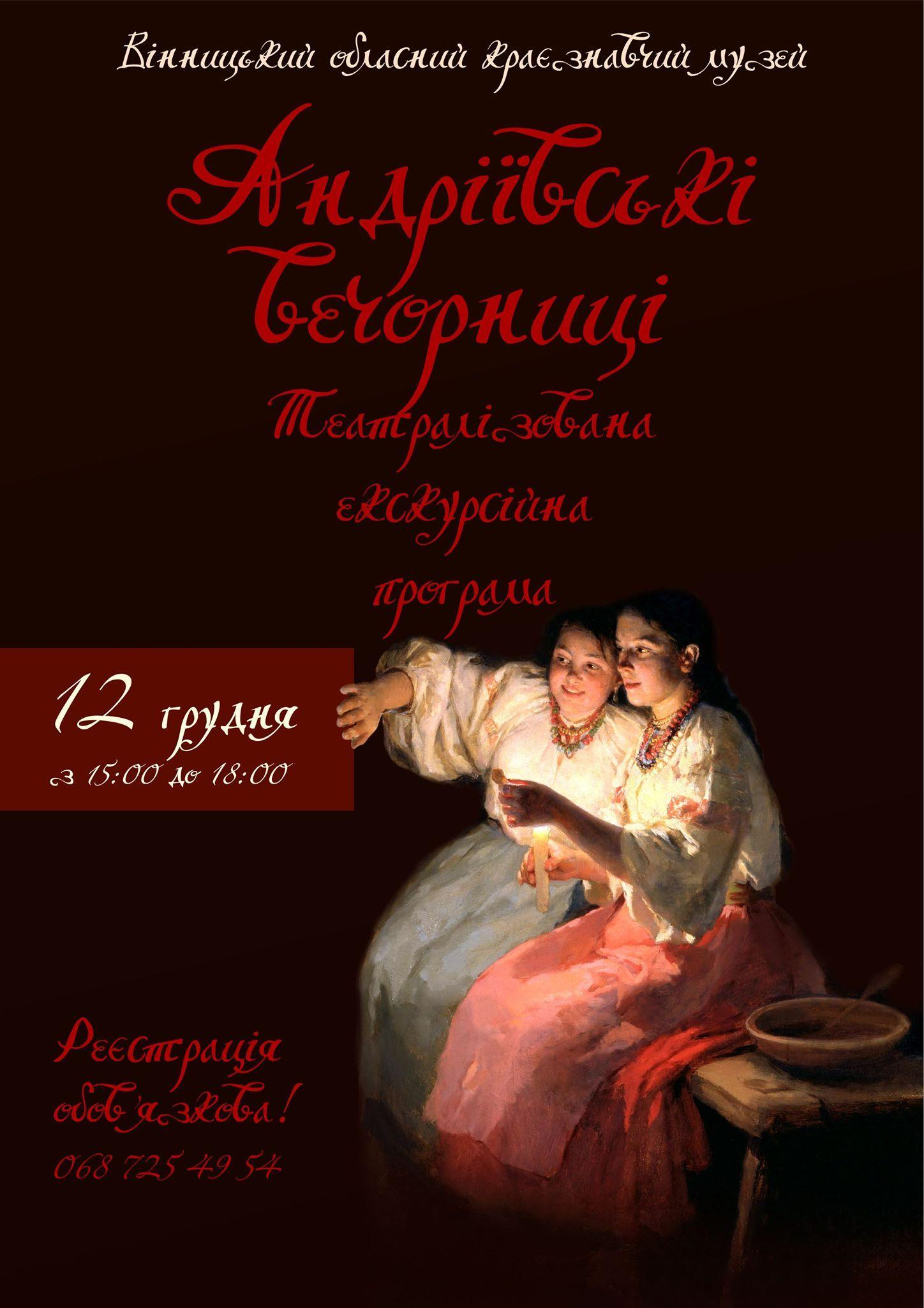 У Вінницькому обласному краєзнавчому музеї святкуватимуть Андріївські вечорниці
