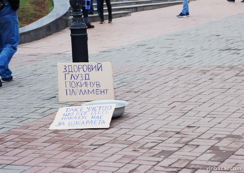 У Вінниці протестували проти новопризначеного міністра освіти Сергія Шкарлета (Фото)