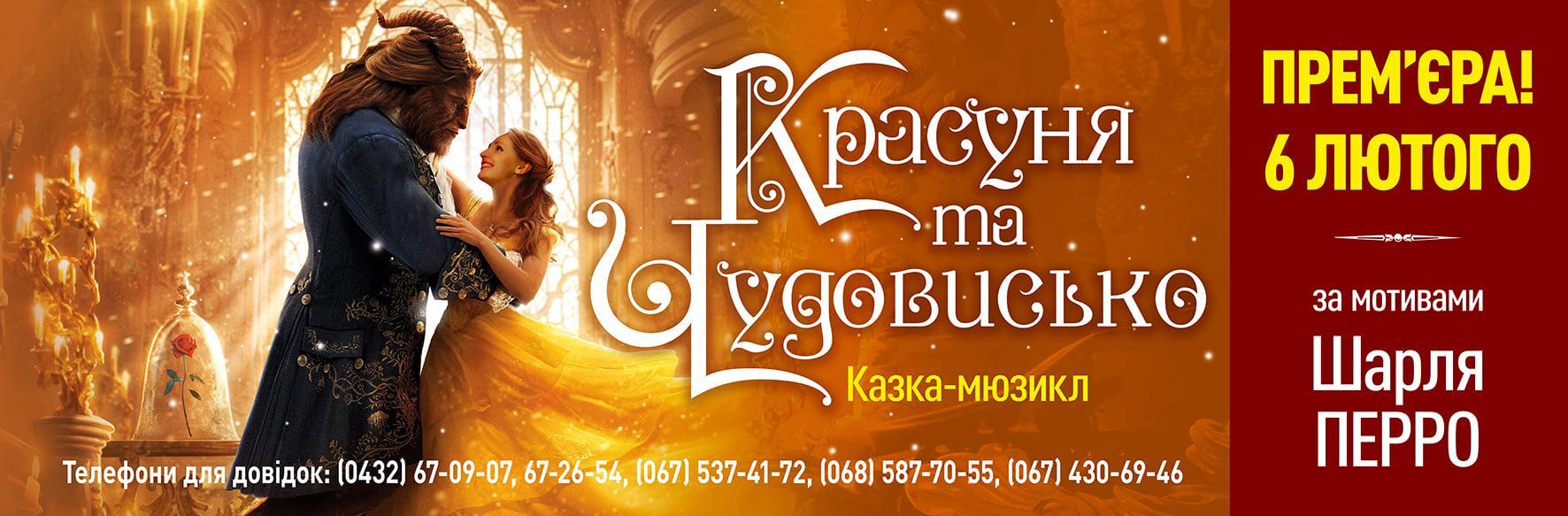У театрі Садовського готують прем'єру казики-мюзикла