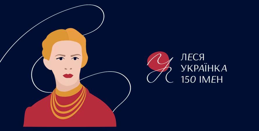 Минкультуры запустило Instagram маски к 150-летию Леси Украинки