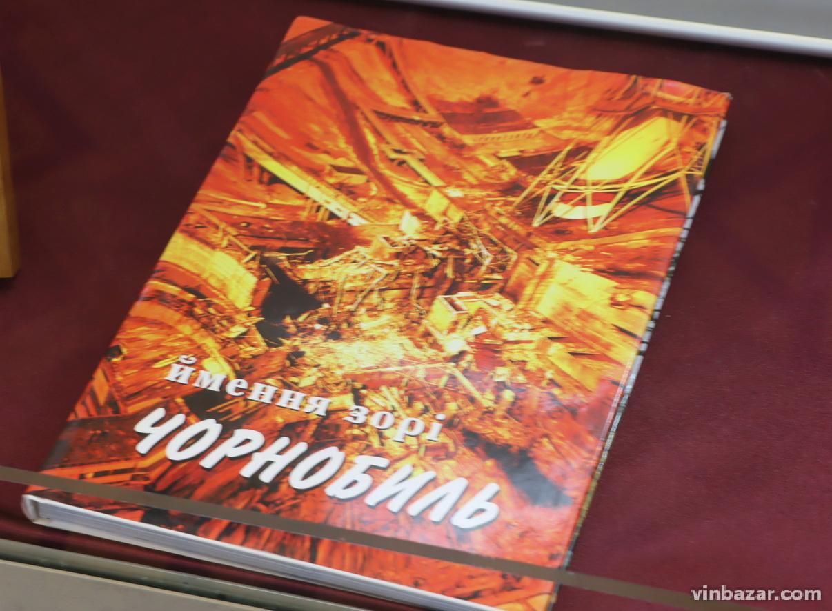 У Вінниці відкрили виставку, присвячену 35-й річниці Чорнобильської катастрофи (Фото)