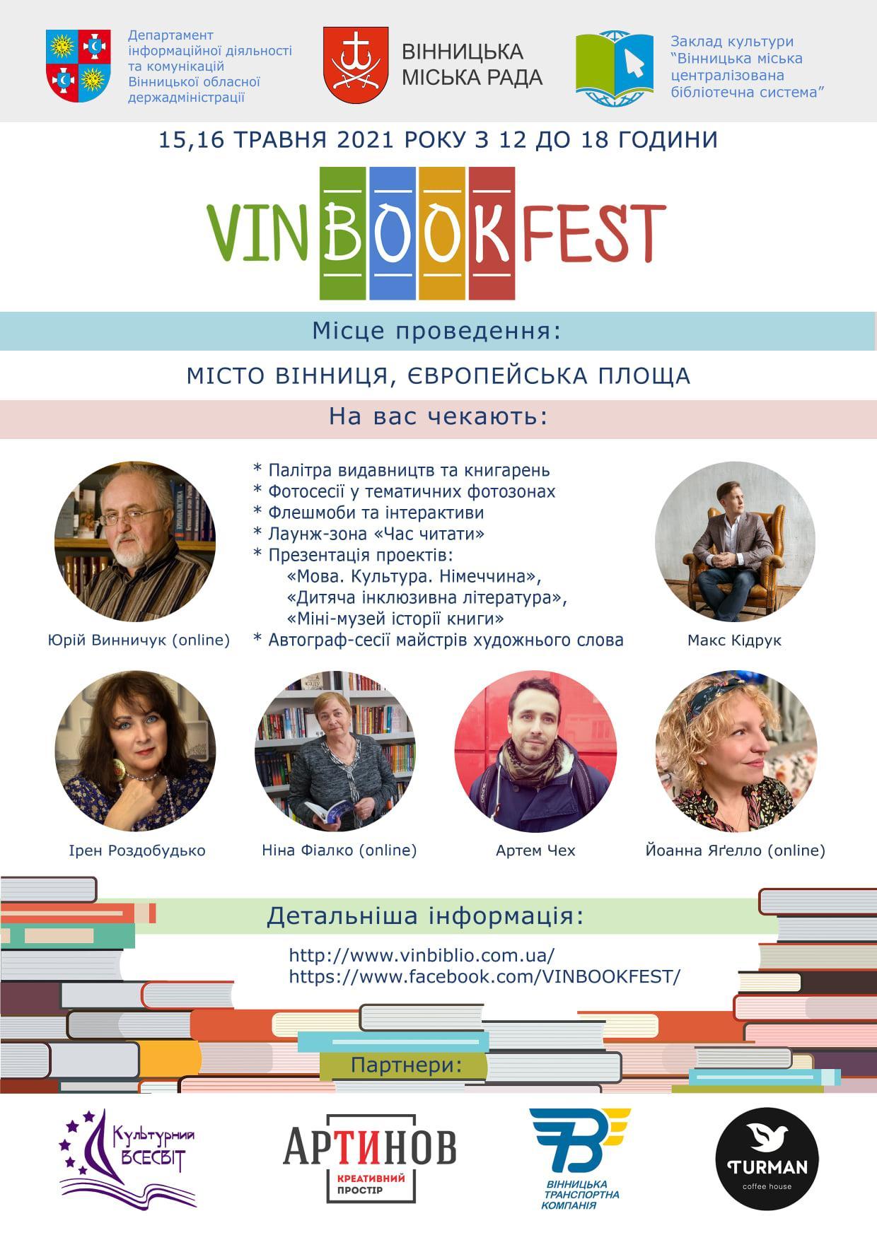 До Вінниці на фестиваль VinBookFest приїдуть Роздобудько, Кідрук та Чех