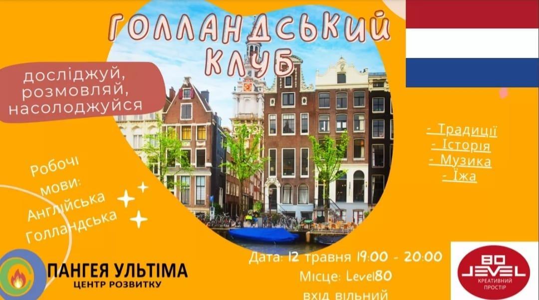 У Вінниці безкоштовно навчатимуть голландській мові