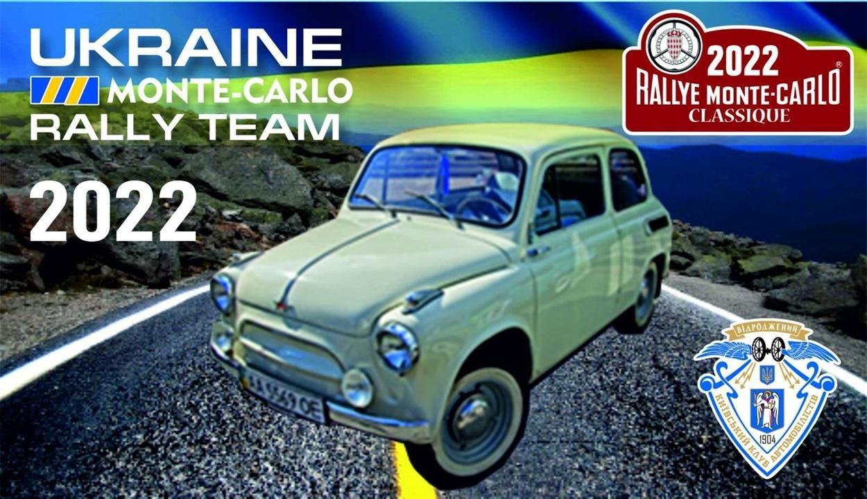 22 червня до Вінниці завітає українська збірна, яка братиме участь в ралі «Монте-Карло 2022»