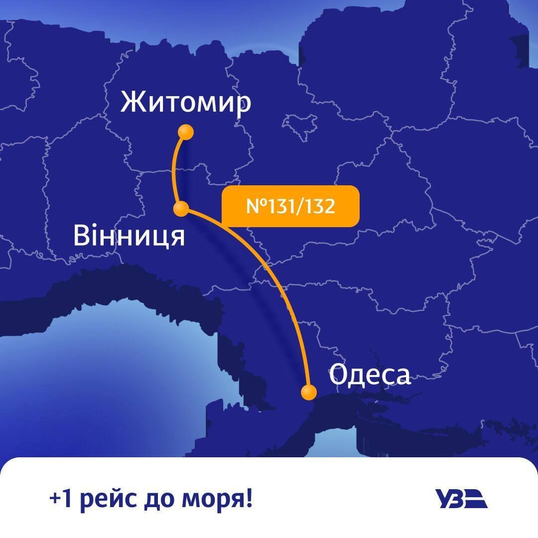 З 1 липня через Вінницю курсуватиме додатковий потяг до моря