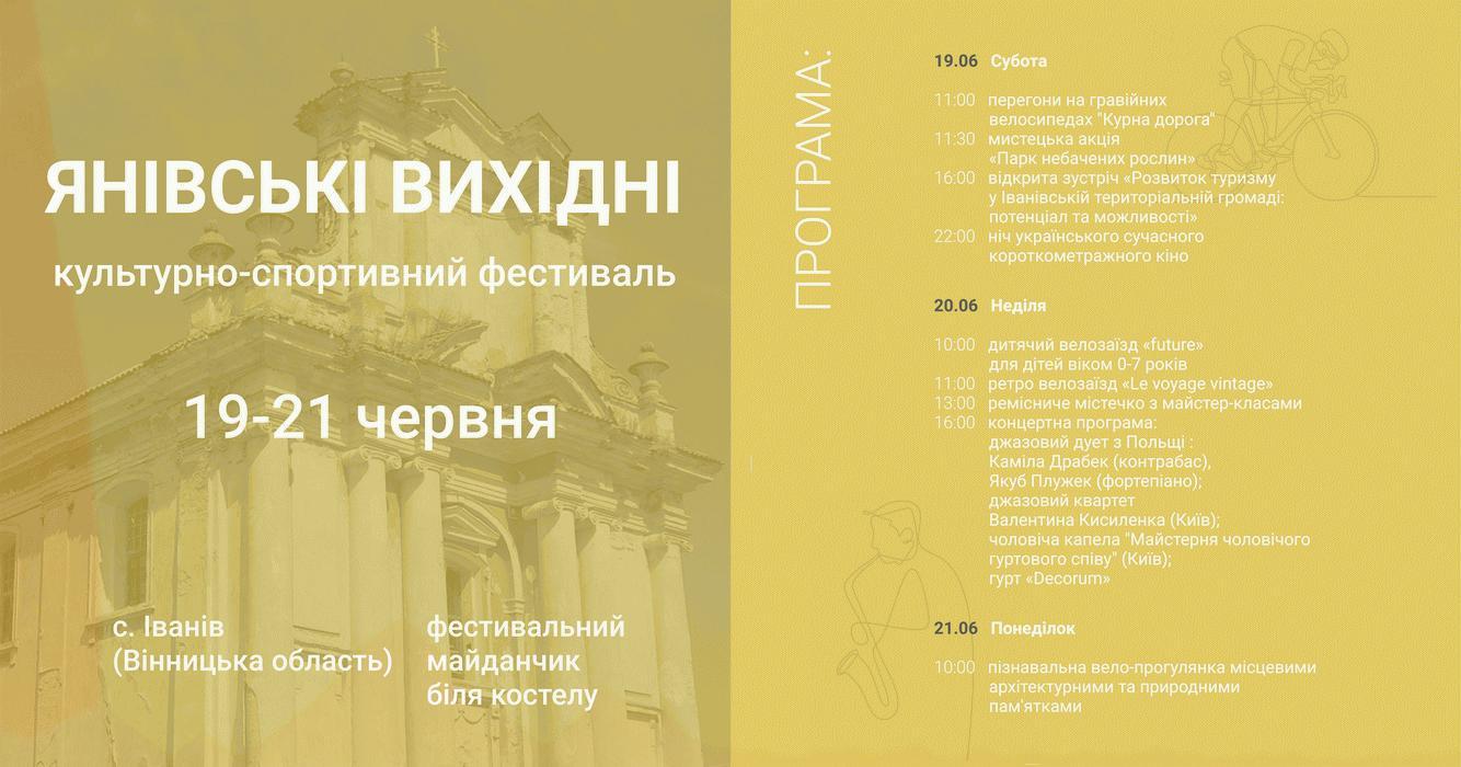 """На Вінниччині відбудеться фестиваль """"Янівські вихідні"""" (Фото)"""